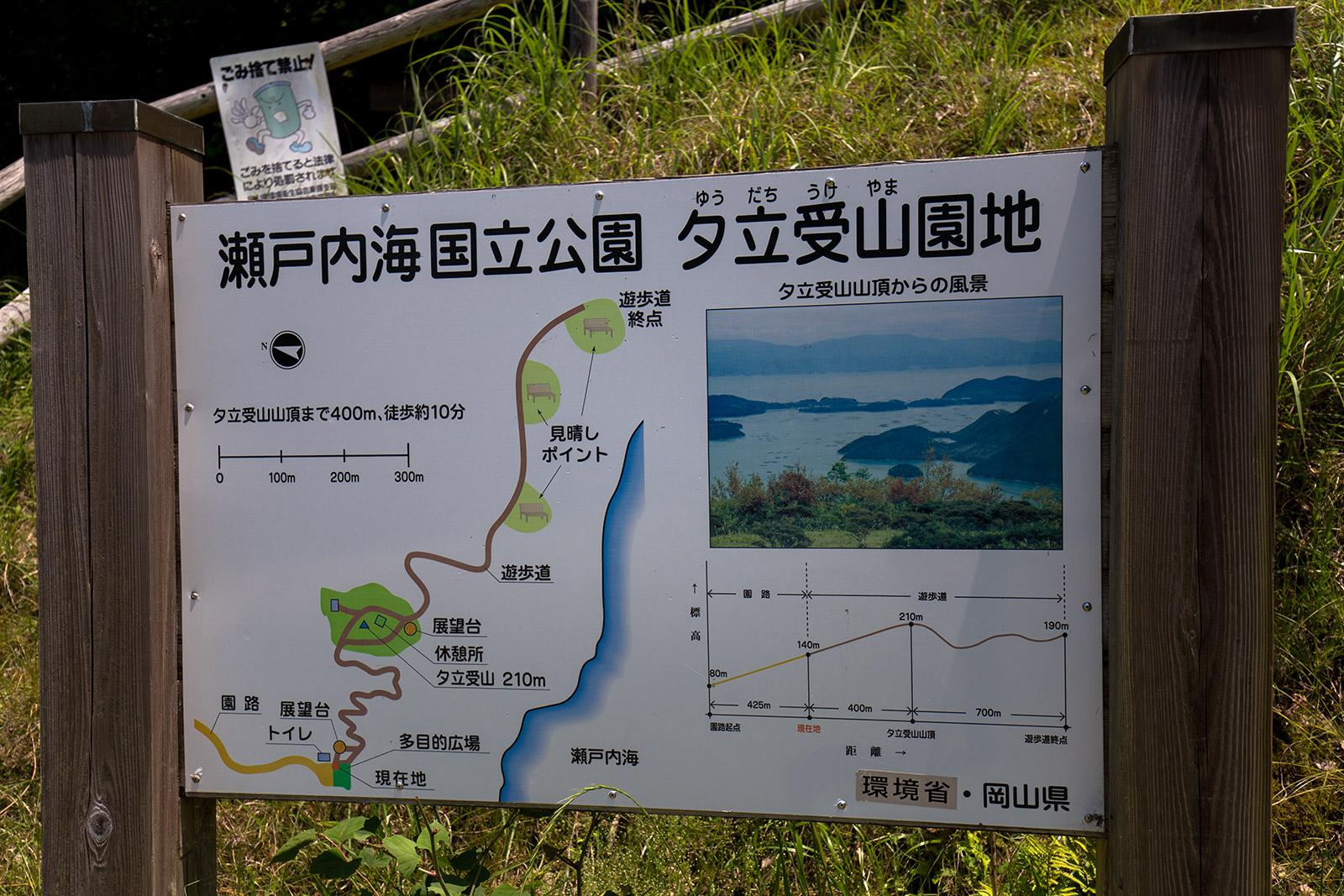 遊歩道MAP